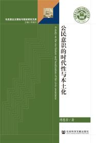 公民意识的时代性与本土化 [A study on the era feature and localization of the civic awareness]