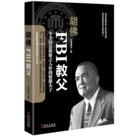 新书--胡佛:FBI教父