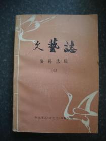 文艺志资料选辑7——美术专辑