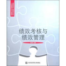全国高等院校工商管理系列教材·人力资源管理专业主干课程教材:绩效考核与绩效管理