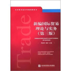 新国际贸易理论与实务(第三版) 贾建华  阚宏 9787566303769