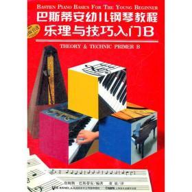 巴斯帝安幼儿钢琴教程 B(共二册)