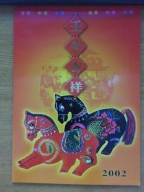 2002壬午吉祥【内含2版小版张邮票】