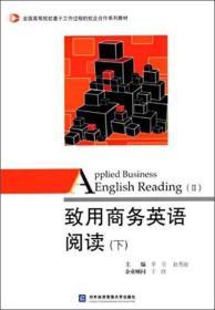 致用商务英语阅读(下)/全国高等院校基于工作过程的校企合作系列教材