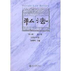 私法:第5輯·第2卷(總第10卷)
