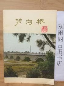(正版 一版一印)卢沟桥