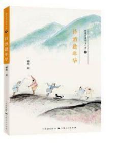 诗酒趁年华 郦波 学林出版社
