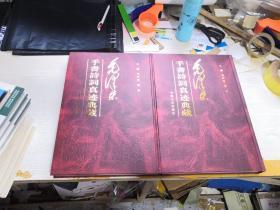 毛泽东手书诗词真迹典藏 (原盒   外盒 有点破损  如图上下卷全)重14.25公斤