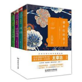 日本文学大师作品精选集 太宰治:人间失格+如是我闻+潘多拉的盒子+斜阳