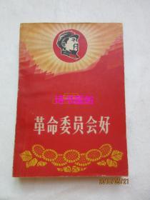 革命委员会好——陕西人民出版社1968年版(有毛林图+最搞指示)