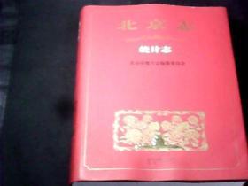 北京志 统计志
