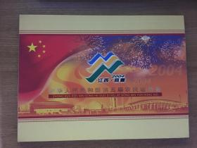 江西·宜春2004年中华人民共和国第五届农民运动会 邮册