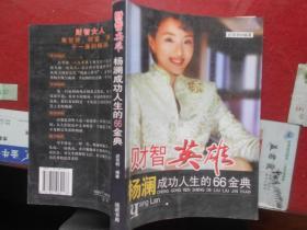 财智英雄杨澜成功人生的66金典