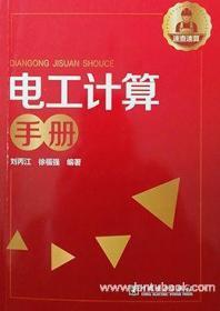 电工计算手册9787519814403刘丙江/徐福强/中国电力出版社/蓝图建筑书店