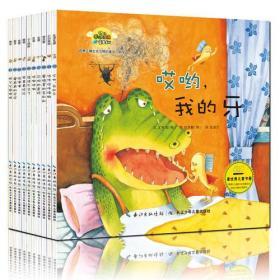 培养正确生活习惯的童话:爱画画的尼尼 全10册