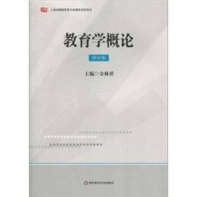 教育学概论(修订版)