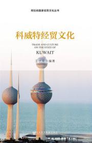 科威特经贸文化