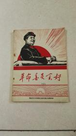 《革命委员会好》(木刻毛像套红封面) 大16开本