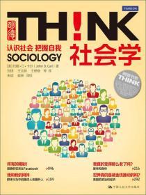 社会学!认识社会 把握自我(明德书系·THINK)