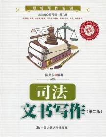 司法文书写作第二2版陈卫东中国人民大学出版社9787300177755