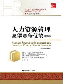 人力资源管理译丛:人力资源管理·赢得竞争优势(第7版)