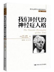 我们时代的神经症人格 (美)霍妮郭本禹方红 中国人民大学出版社 2013年09月01日 9787300177748