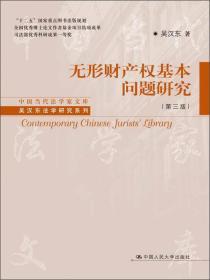 无形财产权基本问题研究(第三版)(中国当代法学家文库·吴汉订