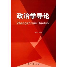 二手政治学导论 肖滨 中山大学出版社 9787306035233k