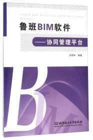 鲁班BIM软件--协同管理平台