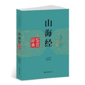 山海经鉴赏辞典(插图本)