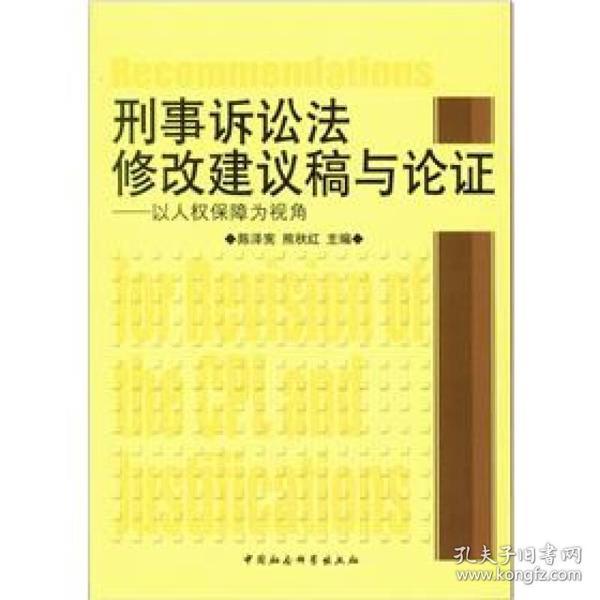 刑事诉讼法修改建议稿与论证 专著 以人权保障为视角 Recommendations for revision