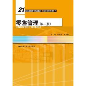 零售管理(第二版)(21世紀高職高專規劃教材·連鎖經營管理系列)