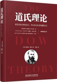 正版新书道氏理论(精装版)