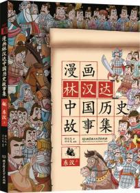 漫画林汉达中国故事集:东汉.上