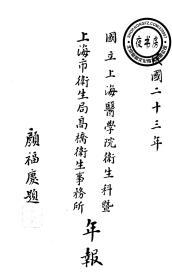 国立上海医学院卫生科暨上海市卫生局高桥卫生事务所年报-1934年事-1949年版-(复印本)