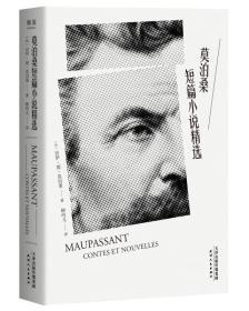 莫泊桑短篇小说精选 居伊·德·莫泊桑 天津人民出版社 2018-2 9787201128283