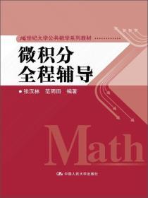 微积分全程辅导张汉林,范周田