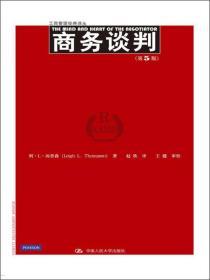 工商管理经典译丛:商务谈判(第5版)