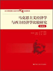 """马克思主义经济学与西方经济学比较研究(第2卷)/""""十一五""""国家重点图书出版规划"""