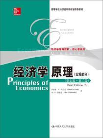经济学原理(英文版·第2版)(宏观部分)/高等学校经济类双语教学推荐教材·经济学经典教材·核心课系列