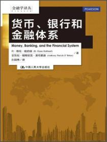 金融学译丛:货币、银行和金融体系