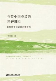守望中国农民的精神田园-新时期中国农民启蒙研究