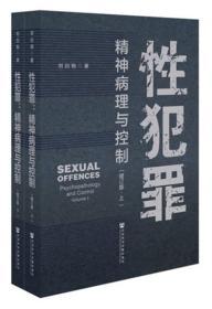 性犯罪:精神病理与控制(增订版)(全2册)