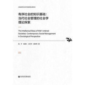 现货-新书--有序社会的知识基础-当代社会管理的社会学理论探索