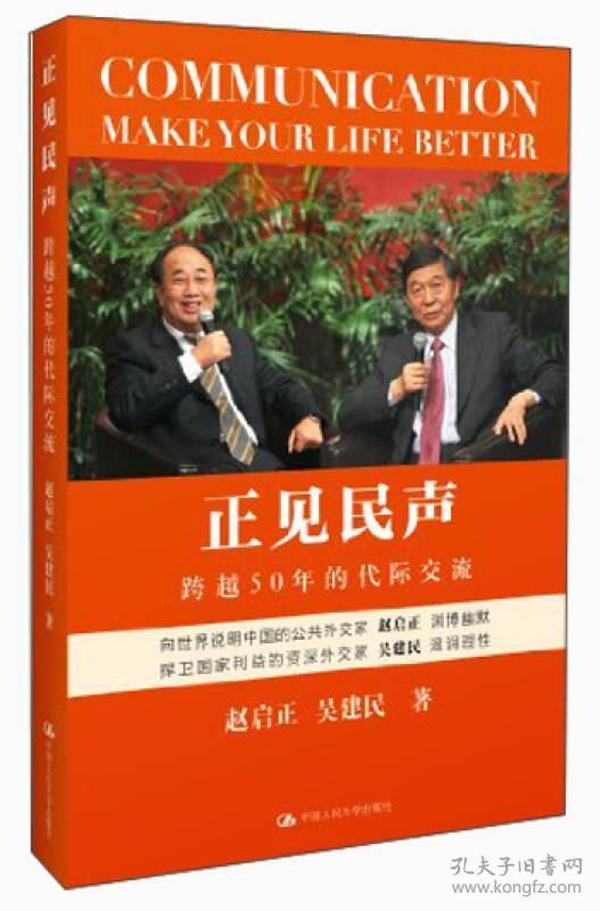 """正见民声——跨越50年的代际交流:品读外交官的""""说话之道"""""""