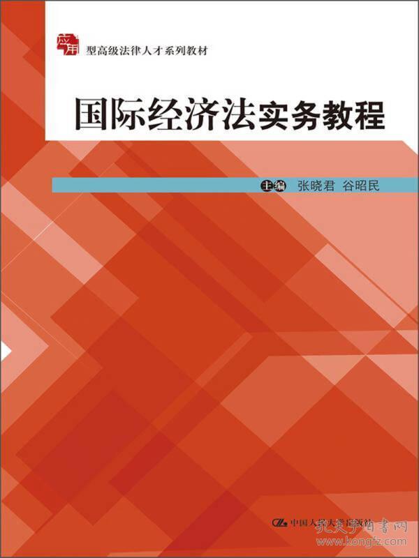 应用型高级法律人才系列教材:国际经济法实务教程