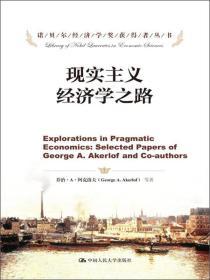 诺贝尔经济学奖获得者丛书:现实主义经济学之路
