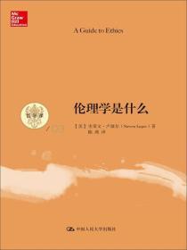 当天发货,秒回复咨询二手伦理学是什么 史蒂文卢坡尔 中国人民大学出版社 97873001794如图片不符的请以标题和isbn为准。