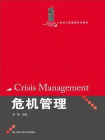 危机管理(本科教材)9787300179513(279-6-2)