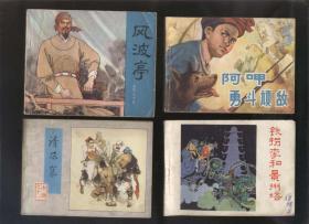 阿呷勇斗頑敵(1984年1版1印)2018.7.31日上